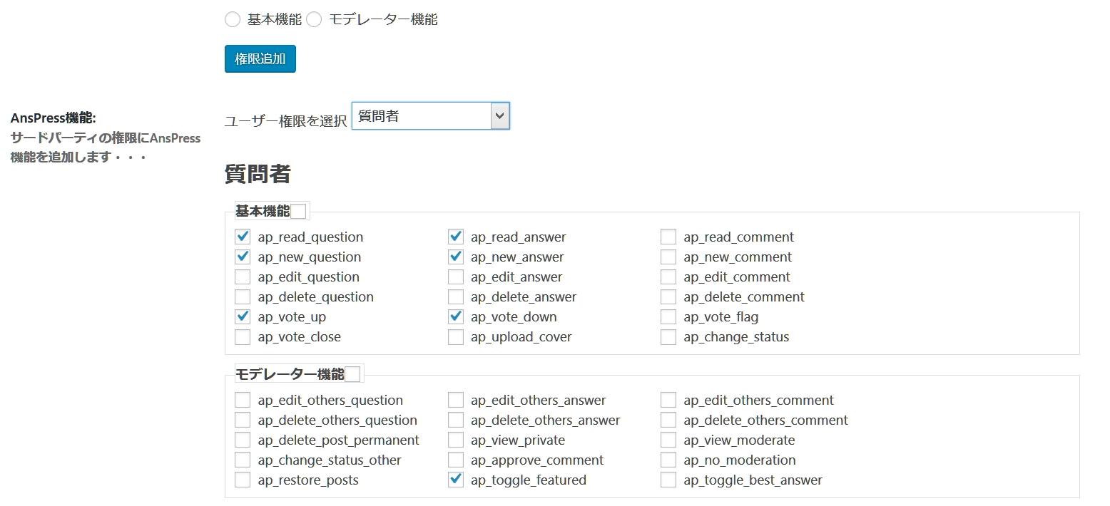 anspressの質問者の権限一覧表