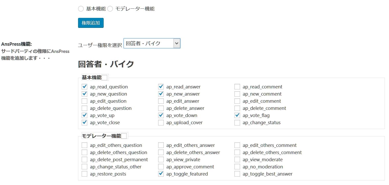 anspressの回答者の権限一覧表