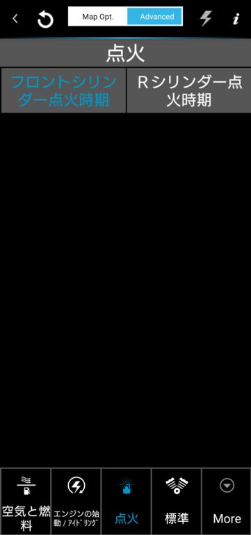 FP3調整ソフトの4ピンタイプ点火時期調整画面